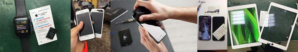 Выездной ремонт айфон айпад