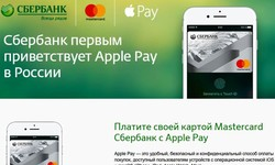 список банков поддерживающих apple pay